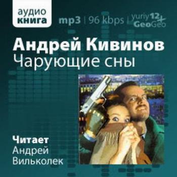 Аудио Для Засыпания Скачать