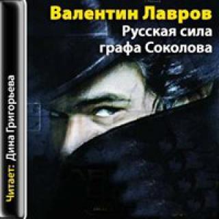 Русская сила графа соколова лавров валентин аудиокнига 1
