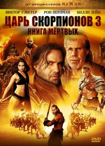 Царь скорпионов 3 книга мертвых 2012 смотреть