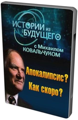 смотреть истории из будущего с михаилом ковальчуком