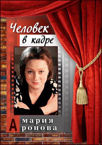 Человек в кадре. Мария Аронова (Анна Филимонова) 2010, документальный, биография, искусство, SATRip / Скачать бесплатно