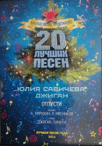 Скачать самые лучшие песни 2012 года