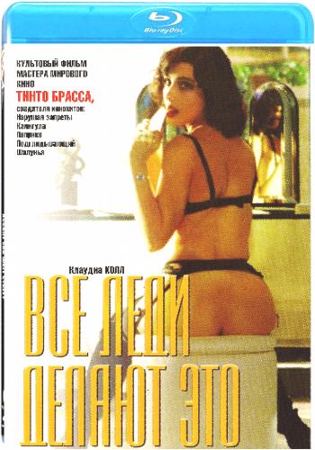 «Все Фильмы Брасса Тинто» / 2010