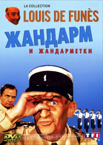 Жандарм и жандарметки 1982