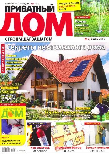 Секреты строительства дома