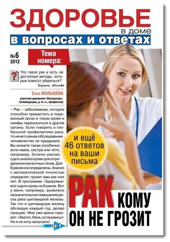 Здоровье в доме 1-7 2012, Журнал о здоровье, PDF / Скачать бесплатно