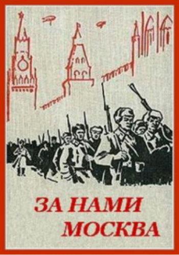 За нами москва 1967  -
