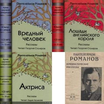 May be you will be interested in other books by пантелеймон сергеевич романов