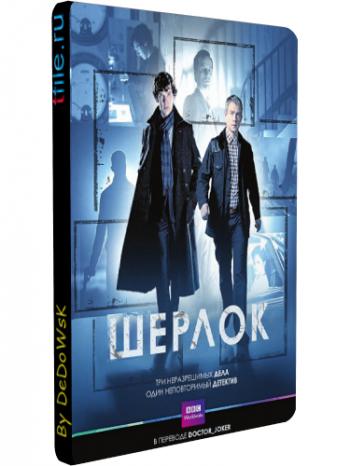 Сериал Шерлок 1 сезон смотреть онлайн 720
