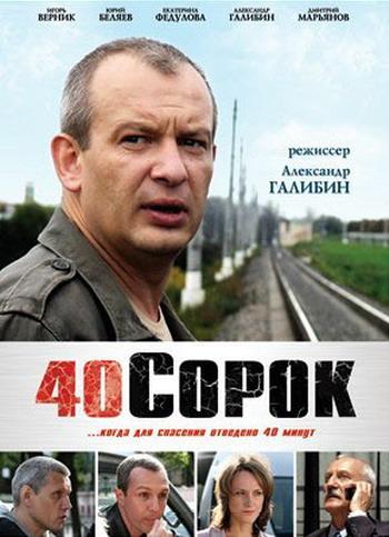 40  сорок 2007