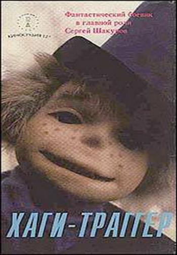 Хаги  траггер 1994  -