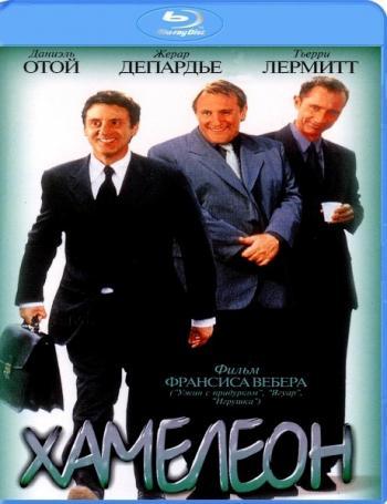 Хамелеон 2001  в hd 720 бесплатно