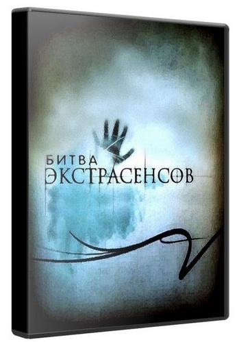 «Битва Экстрасенсов Украина На Русском Языке 16 Сезон» — 2012