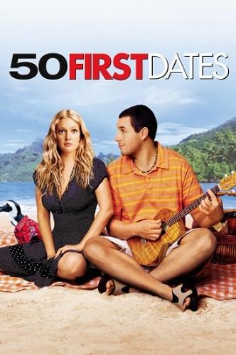 50 первых поцелуев 2004  в хорошем