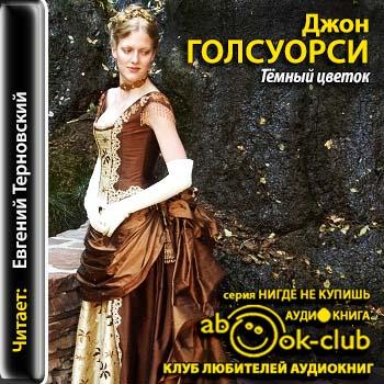 Голсуорси джон - темный цветок аудиокниги торрент