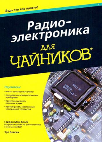 В интернет-магазине naukaua-uacomua вы можете купить научные книги по теме автоматика