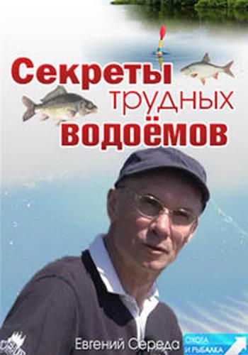 фильмы док.про рыбалку