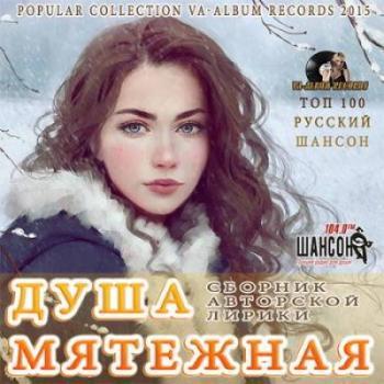 Русские песни 2015 скачать альбом