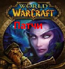 Патчи World of WarCraft 3.0.1 до 3.2.2а