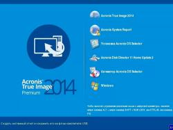 Acronis True Image 2014 Premium 17.5560 + Acronis Disk Director 11.0.0.2343 BootCD