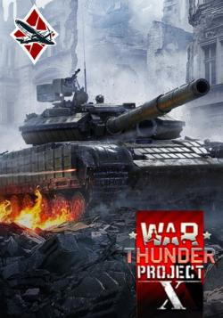 War Thunder: Project X [1.79.1.121]
