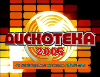Авторадио: дискотека 80-х (2012) смотреть онлайн или скачать тв.