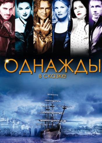 Однажды в Сказке 2 Сезон Невафильм