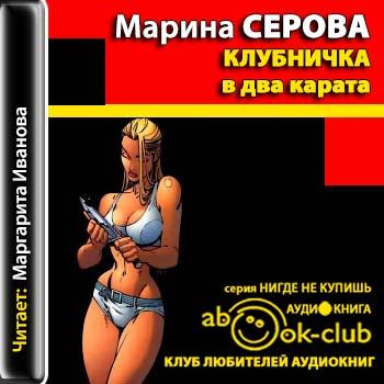 аудиокнига маргарита королева похудеть навсегда отзовик