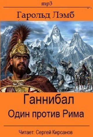 Гарольд Лэмб Книги Скачать Бесплатно