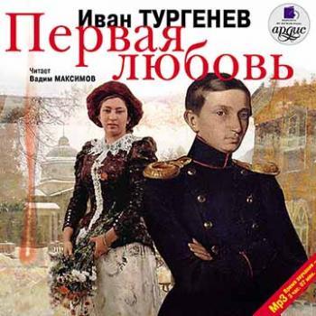 Первая Любовь Тургенева фильм скачать - картинка 2