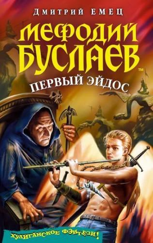 ПЕРВЫЙ ЭЙДОС FB2