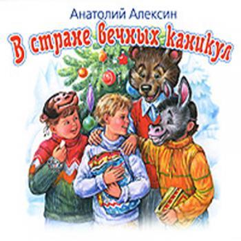 Анатолий алексин в стране вечных каникул скачать бесплатно