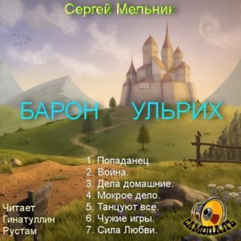 Мельник Барон Ульрих Аудиокнига торрент скачать - картинка 4