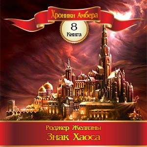 Верравия книга 1 ключ отца аудиокнига