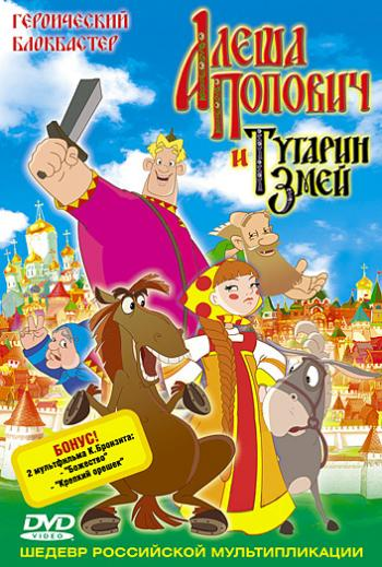 алёша попович мультфильм