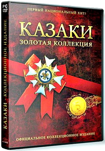 Казаки. Золотая коллекция развлекательный портал ттк.
