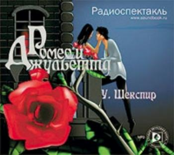 скачать бесплатно аудиокнигу ромео и джульетта на русском