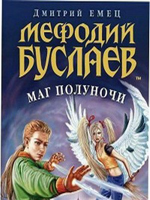 Мефодий Буслаев Маг Полуночи Аудиокнига