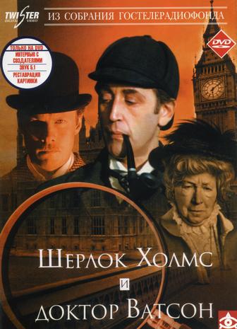 Скачать фильм приключения шерлока холмса знакомство mp4