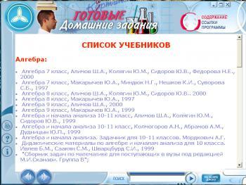 Готовые Домашние Задания 8 Класс Макарычев Миндюк Нешков Суворова