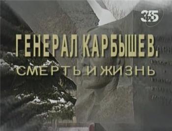 Фильм о Генерале Карбышеве
