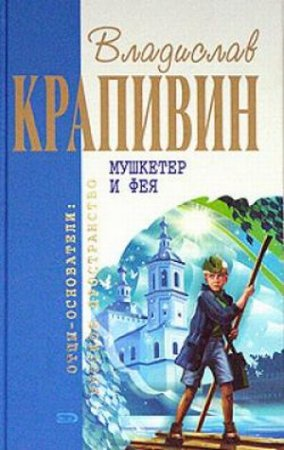 Крапивин Мушкетер и Фея Аудиокнига