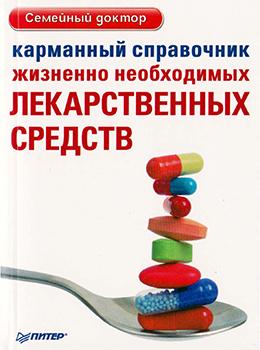 Зарубежные учебники по медицине