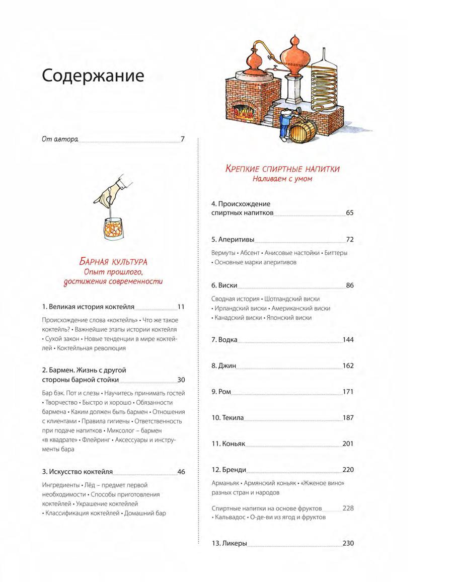 Библия бармена pdf скачать бесплатно