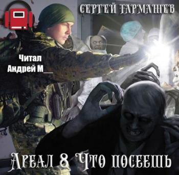 Сергей тармашев ареал читать 5.