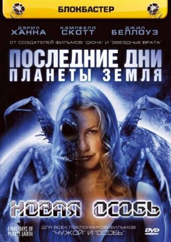 «Парад Планет Википедия Фильм» — 2000