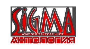 Sigma Team Collection Скачать Торрент - фото 3