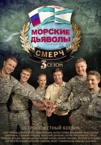 Морские дьяволы 4 (сериал, 1 сезон) — трейлеры, даты премьер.