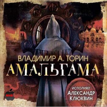 Скачать Амальгама Владимир Торин