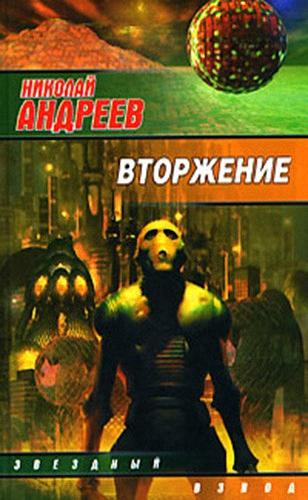 Андреев Николай Последняя Скачать